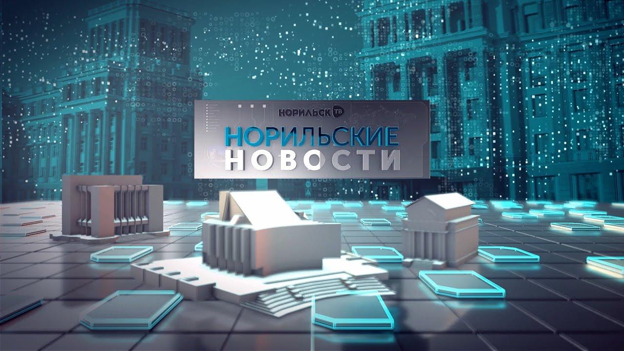 Норильские Новости 17.11.2020 (19:30)