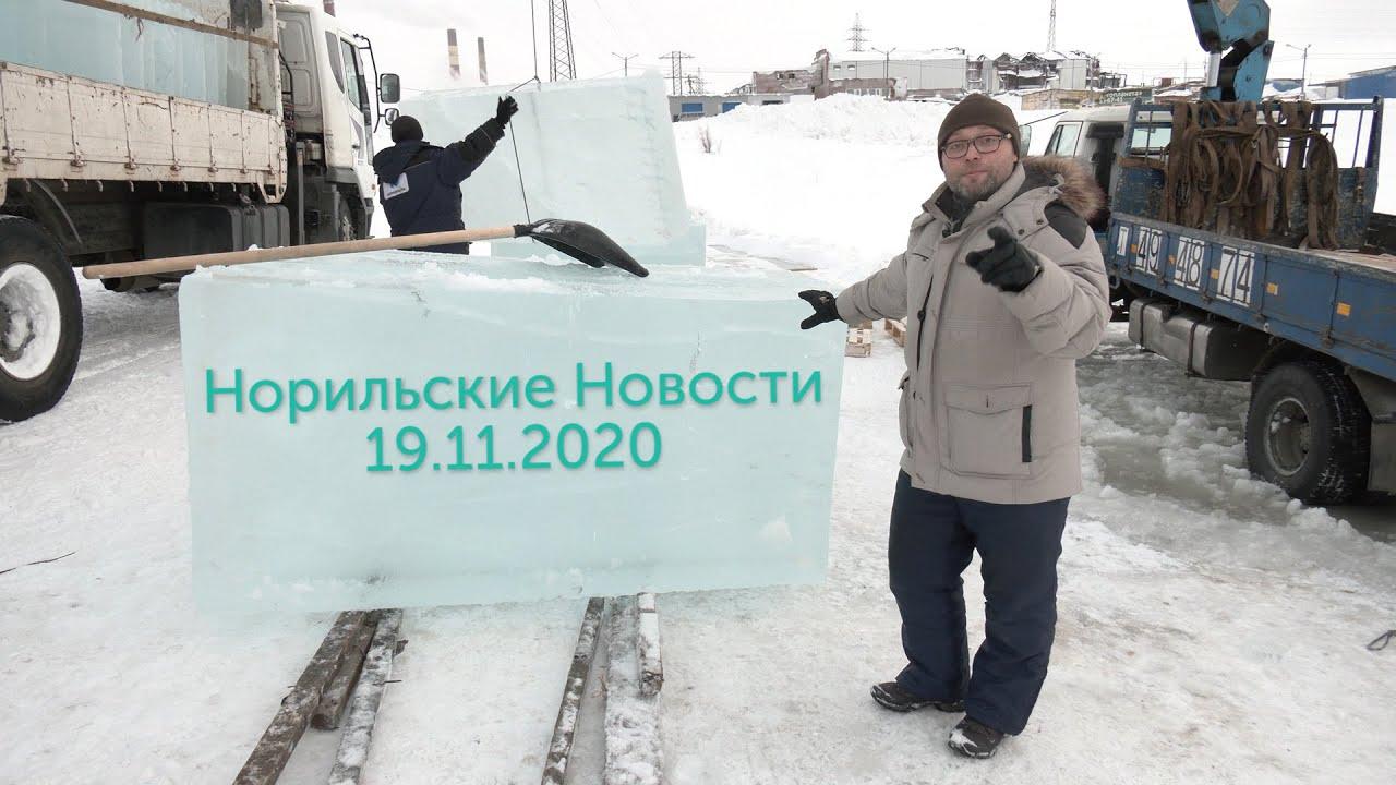 Норильские Новости 19.11.2020 (19:30)