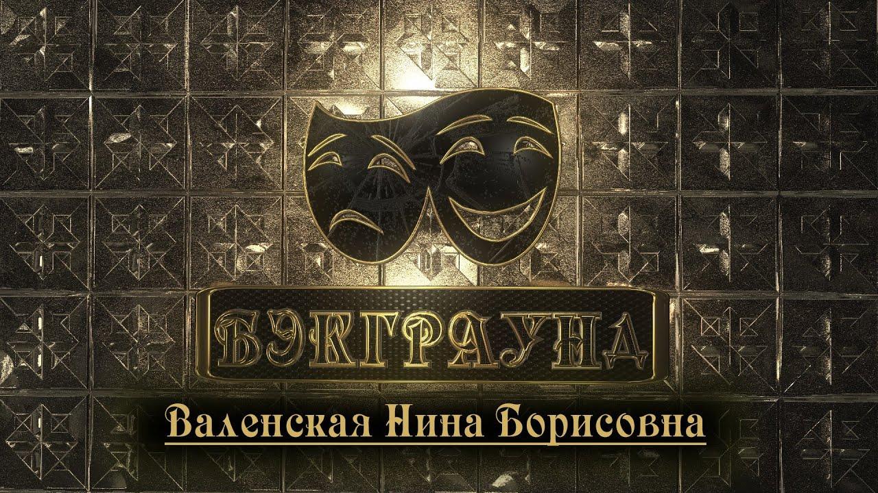 """Бэкграунд"" : Валенская Нина Борисовна"