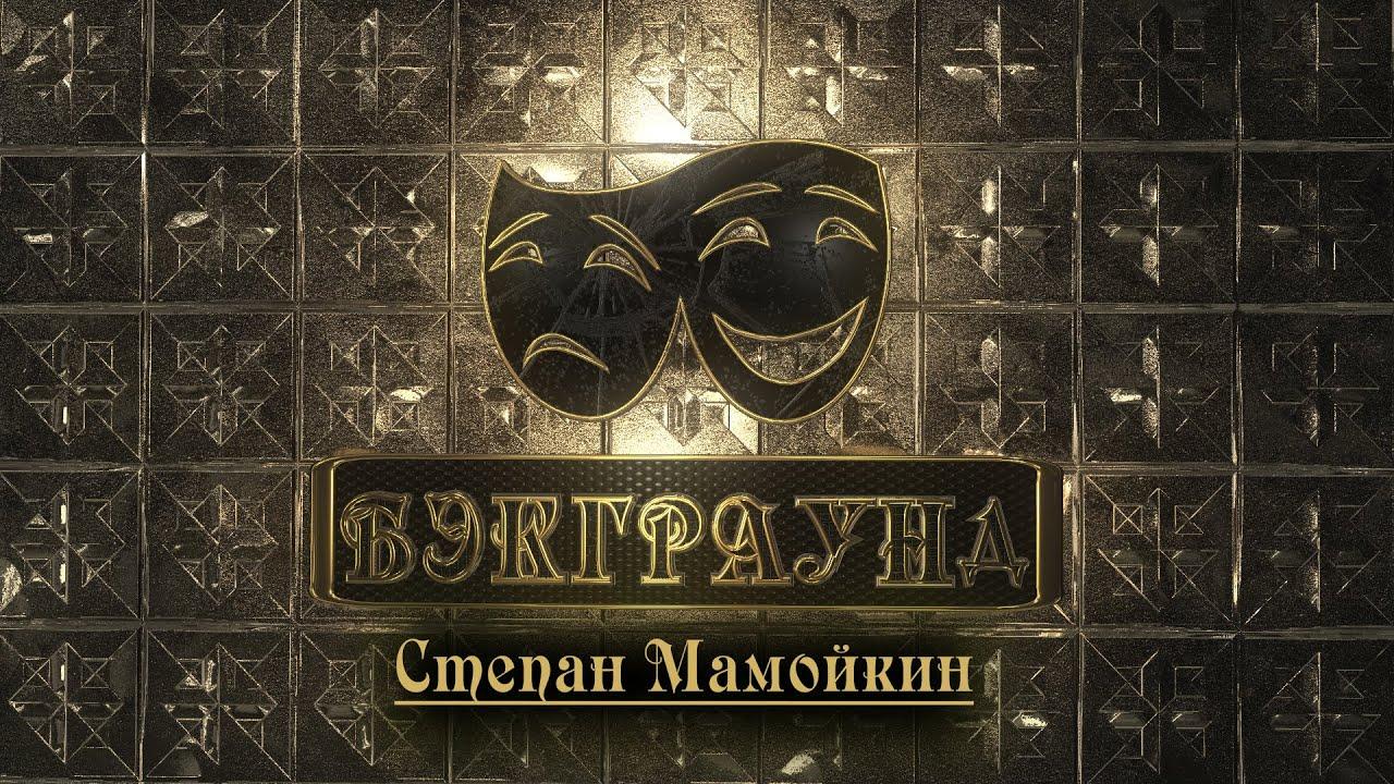 """""""Бэкграунд"""" – Степан Мамойкин"""