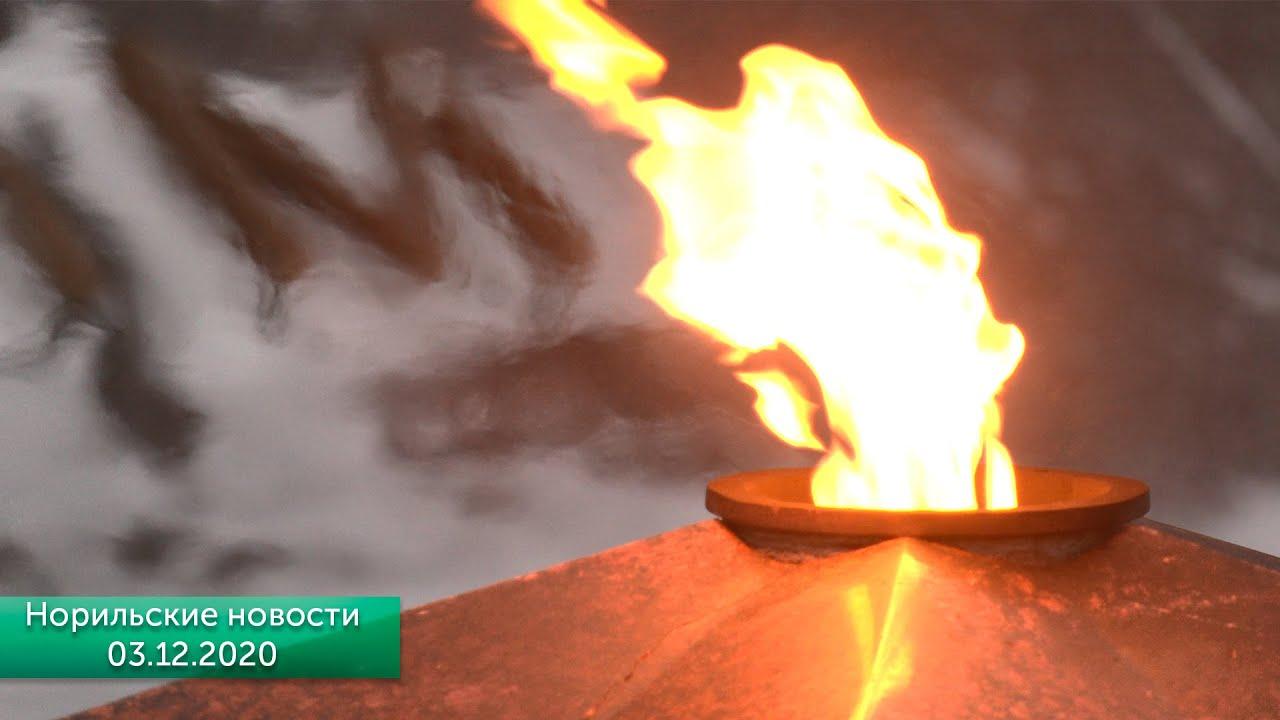 Норильские новости 03.12.2020