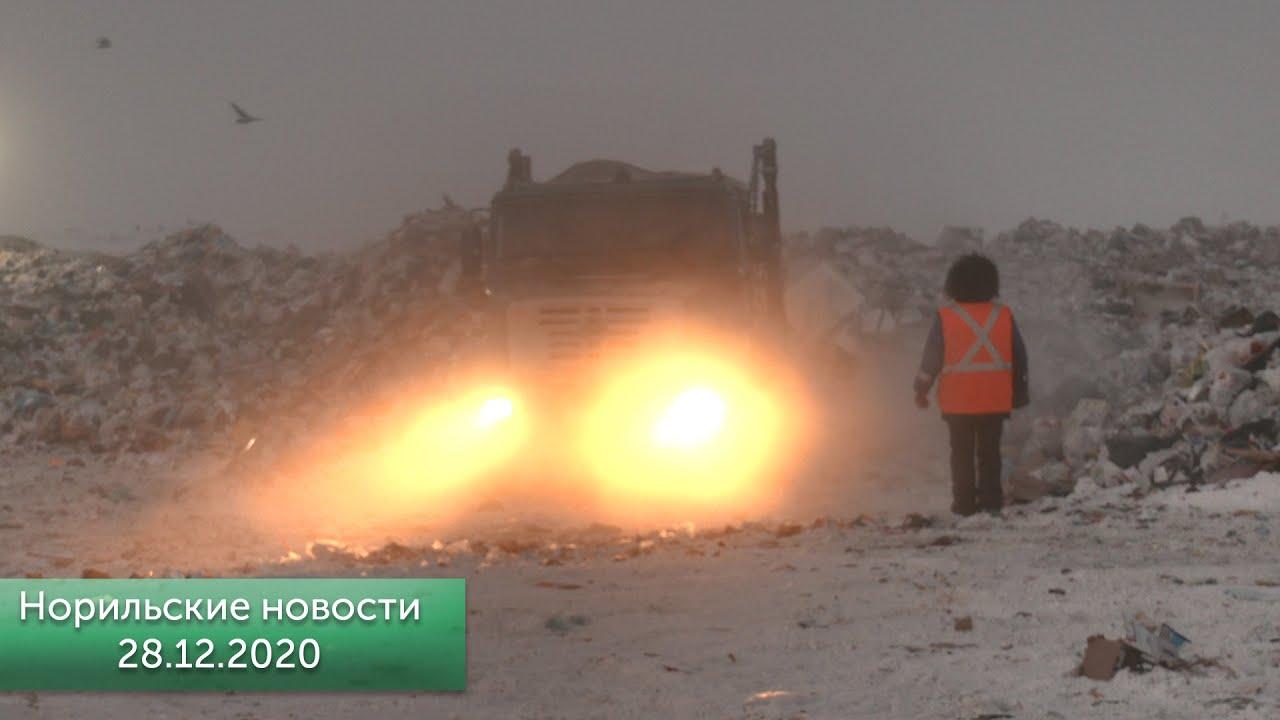 Норильские Новости 28.12.2020