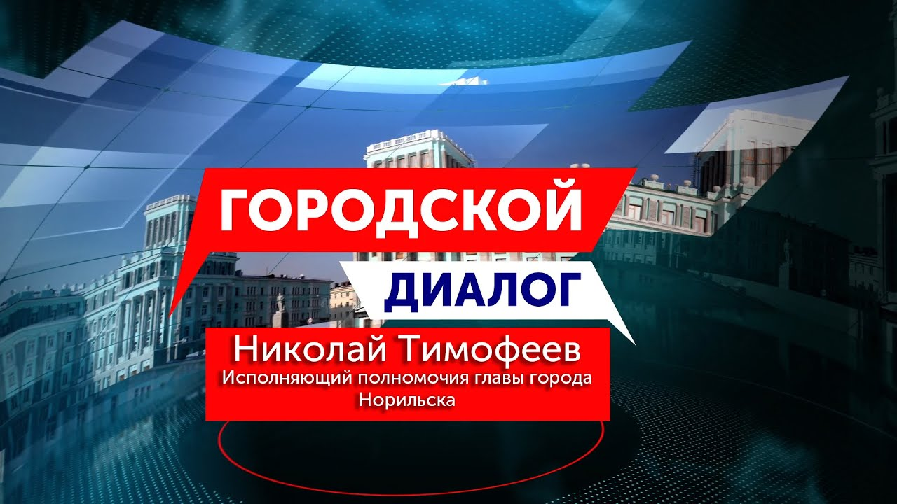 Городской диалог 09.12.2020
