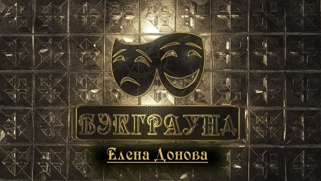 Бэкграунд – Елена Донова