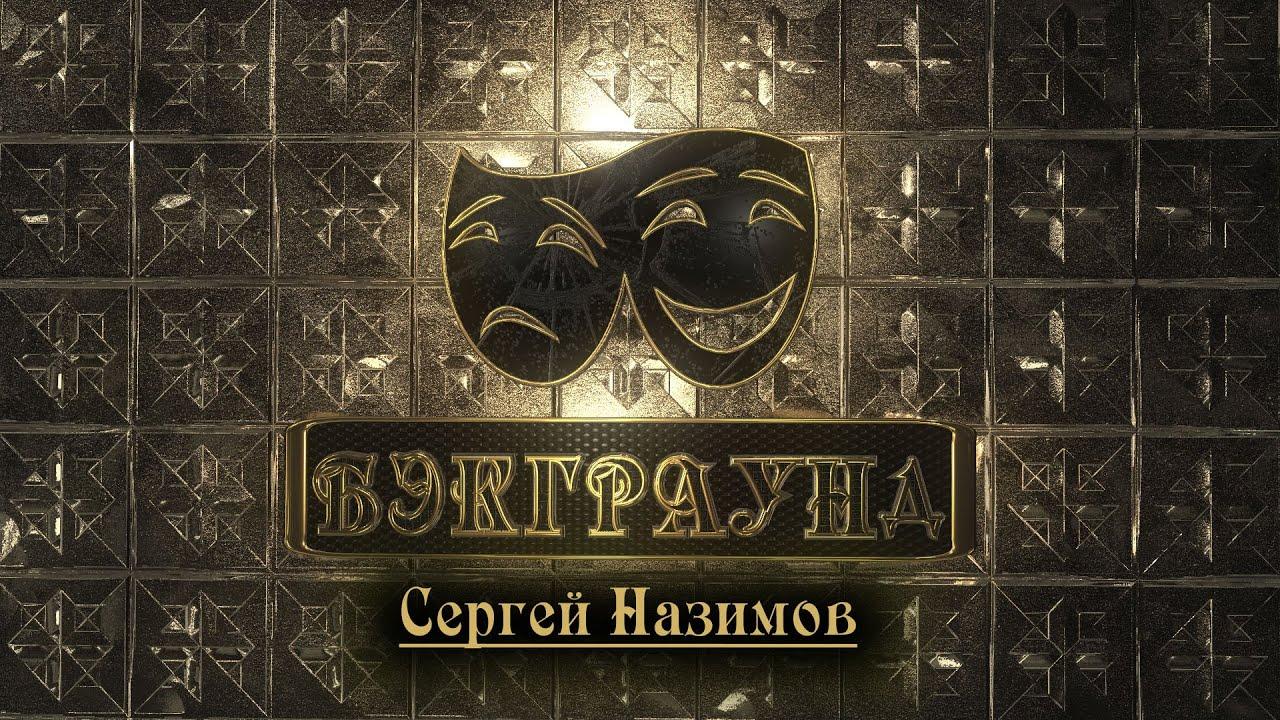 Бэкграунд – Сергей Назимов