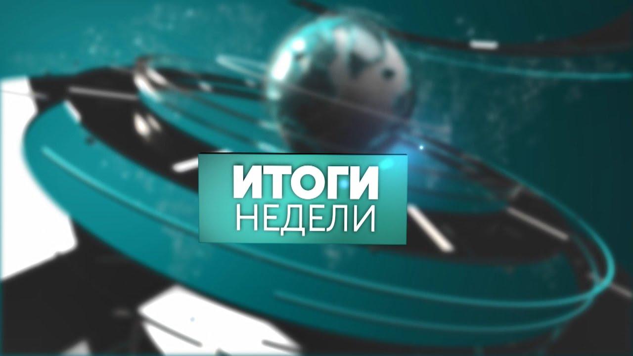 Итоги недели 16.01.2021