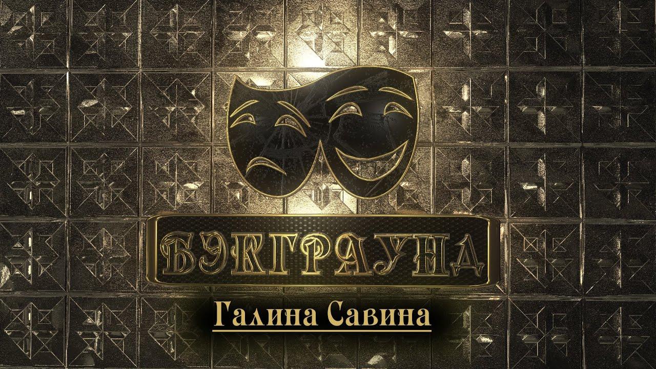Бэкграунд Галина Савина