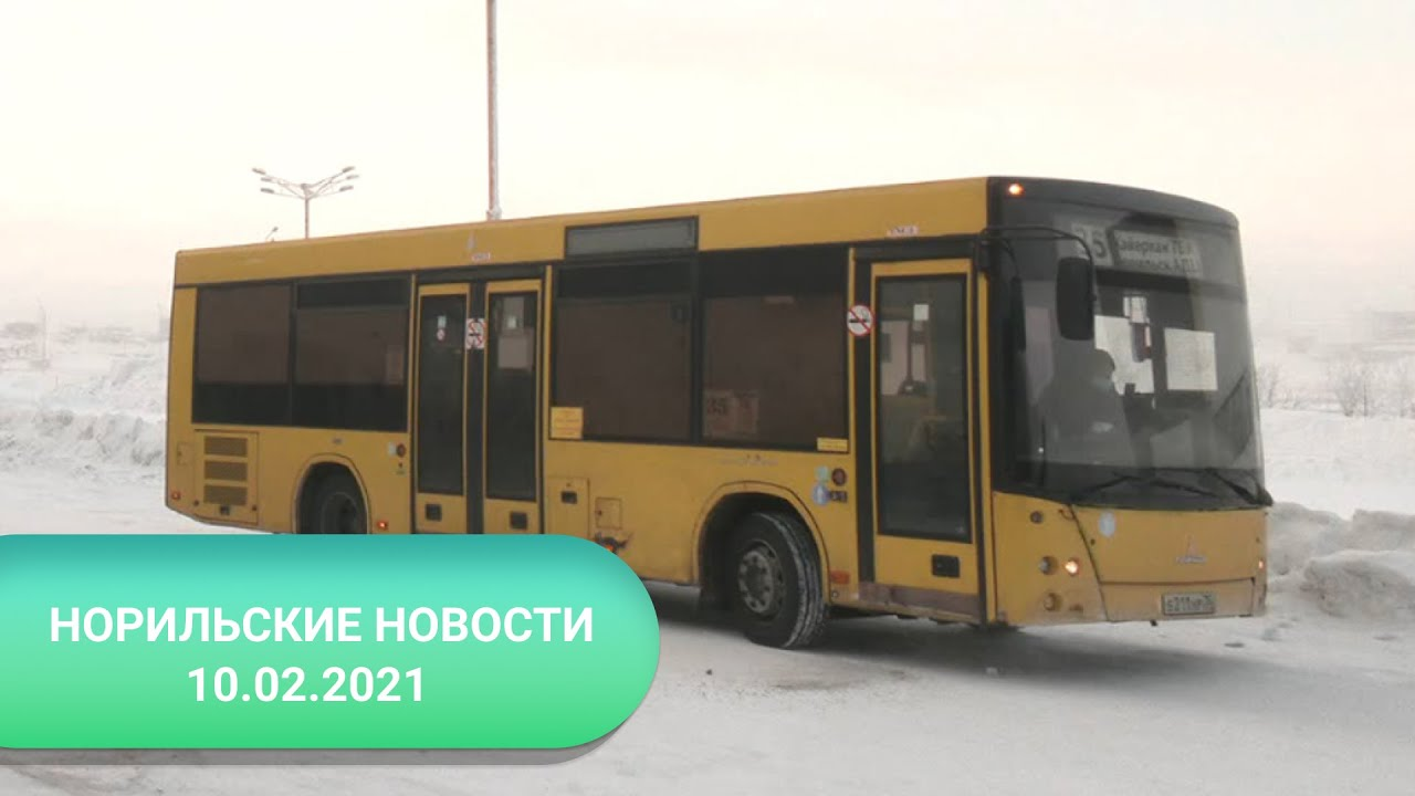 Норильские Новости 10.02.2021