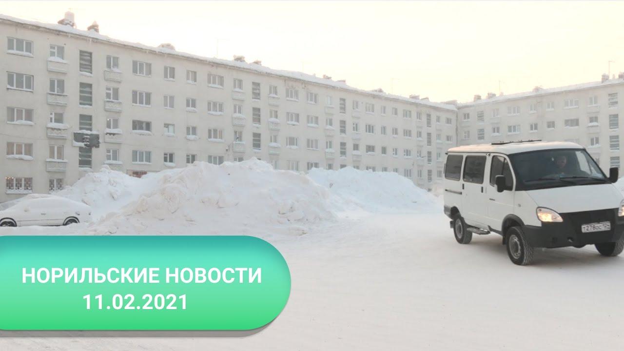 Норильские Новости 11.02.2021