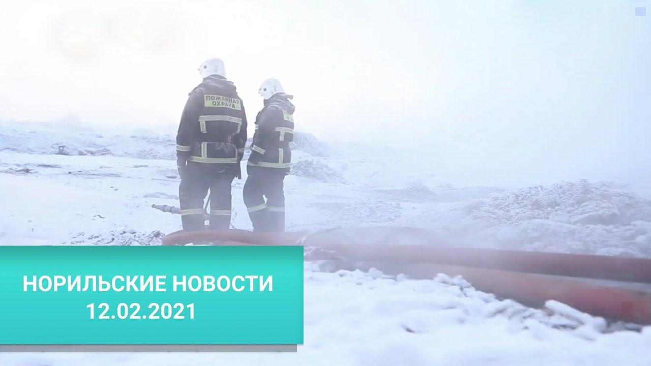 Норильские Новости 12.02.2021