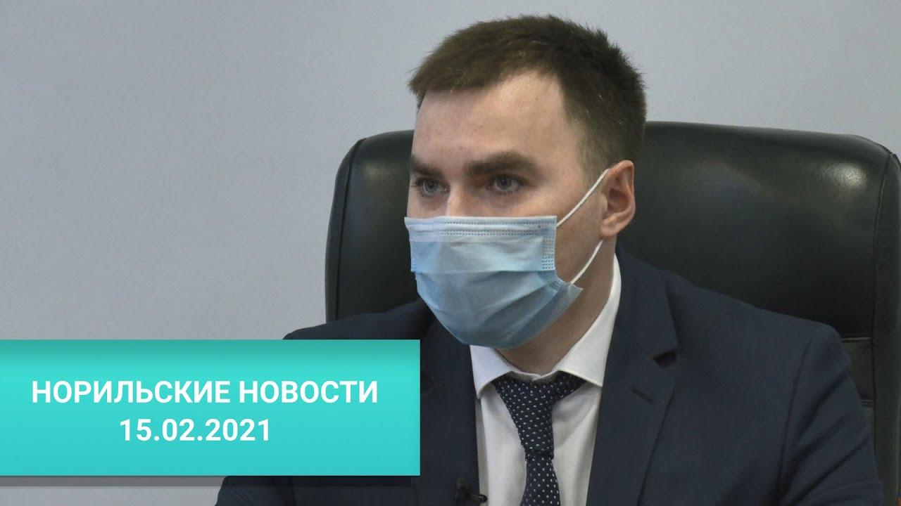 Норильские Новости 15.02.2021