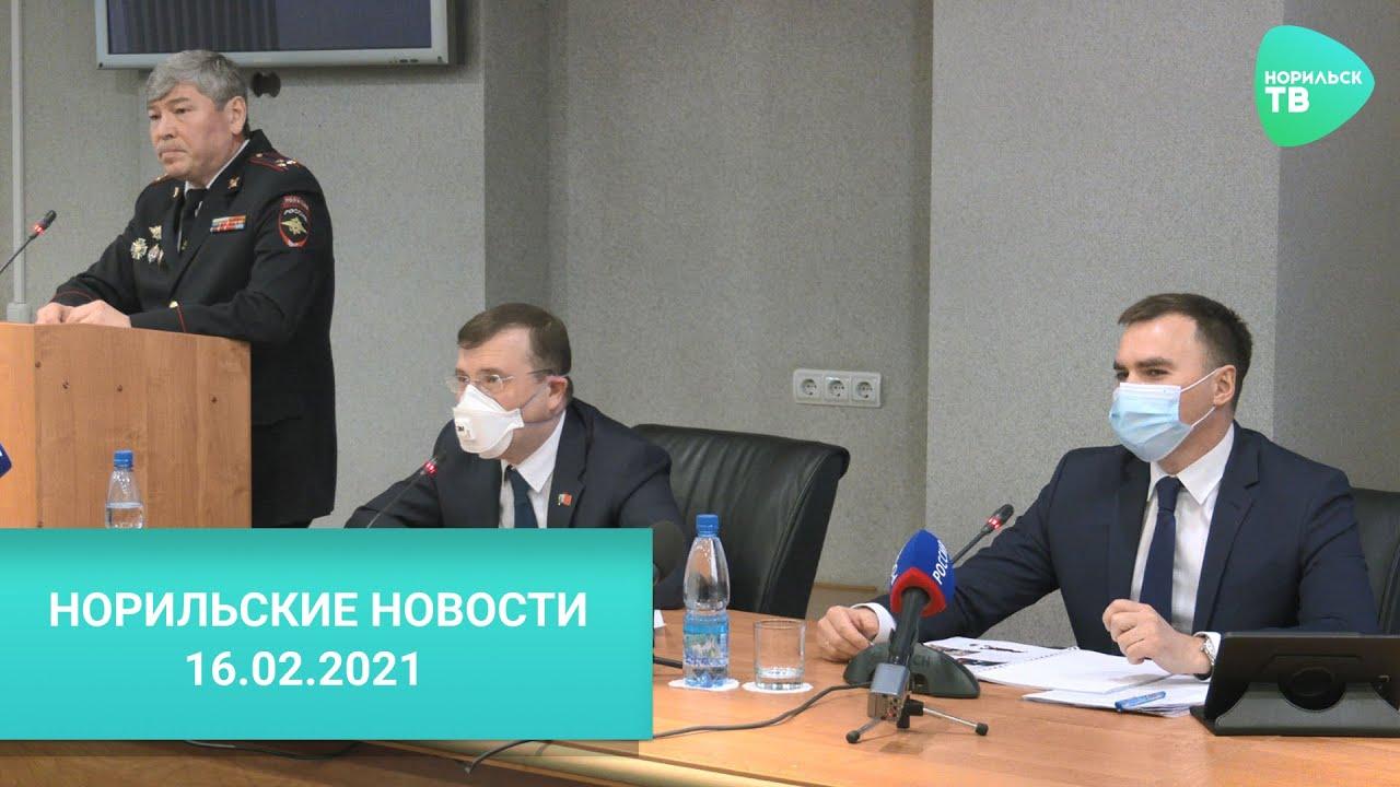 Норильские Новости 16.02.2020