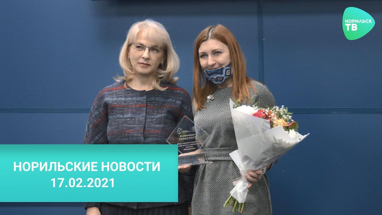 Норильские Новости 17.02.2021