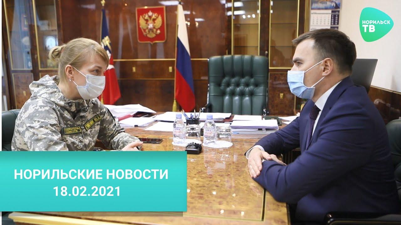 Норильские Новости 18.02.2021