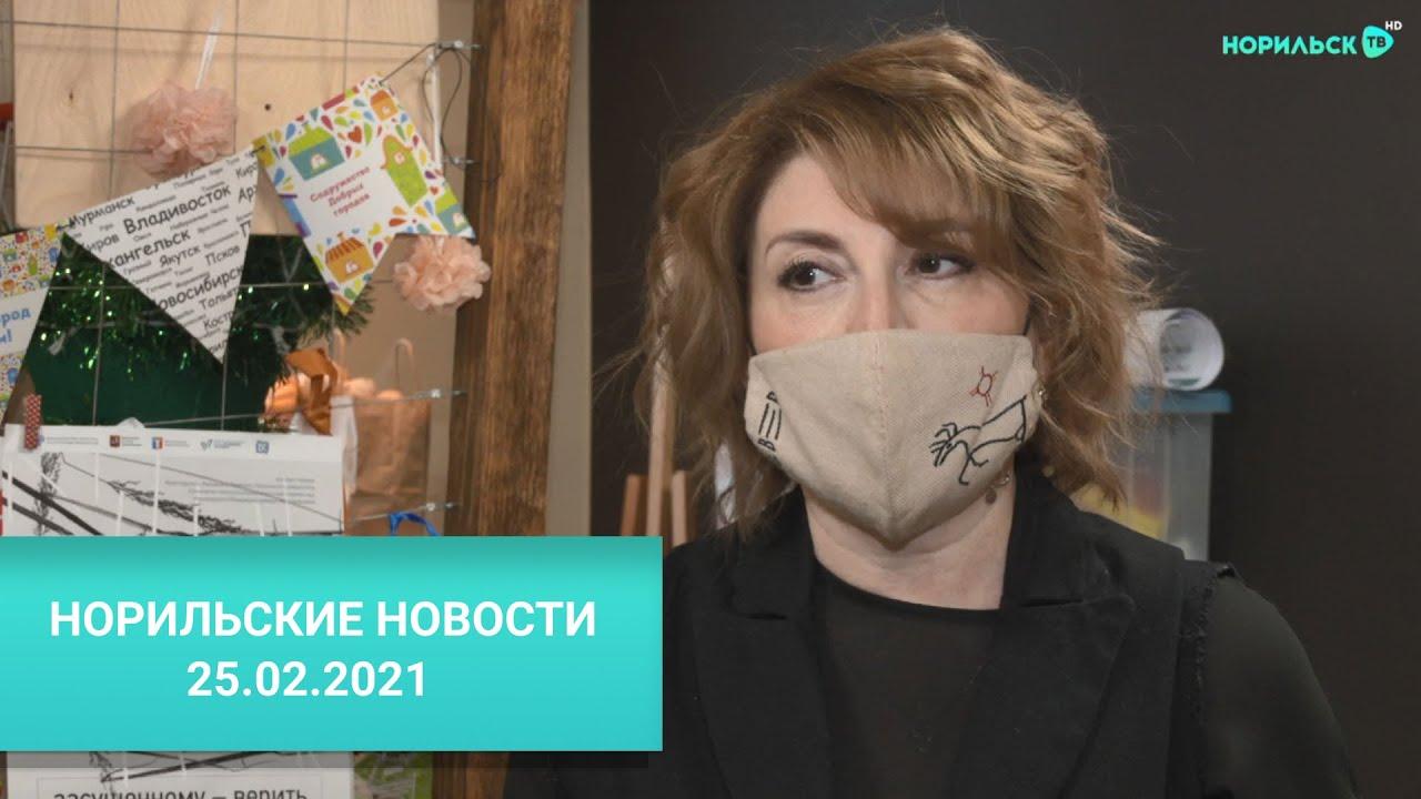 Норильские Новости 25.02.2021
