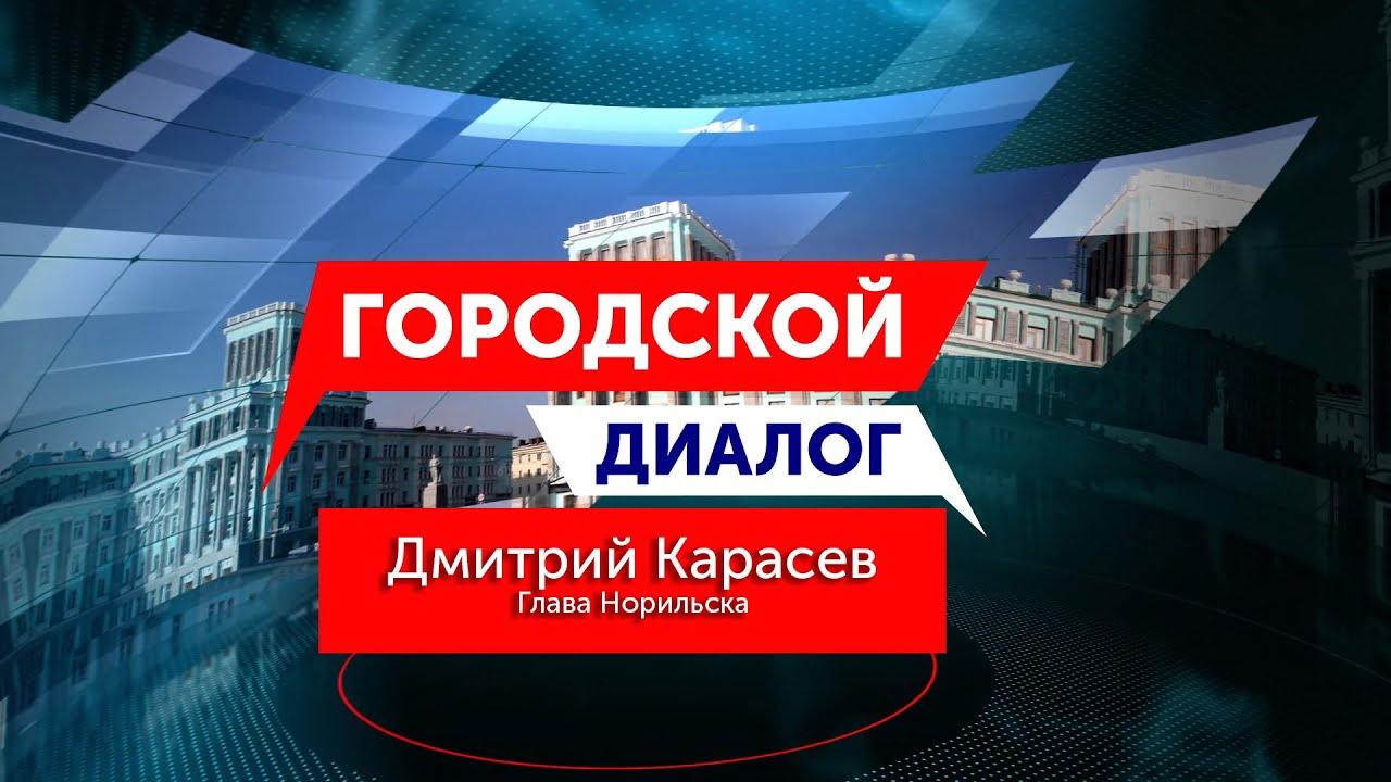 Городской диалог – Дмитрий Карасев