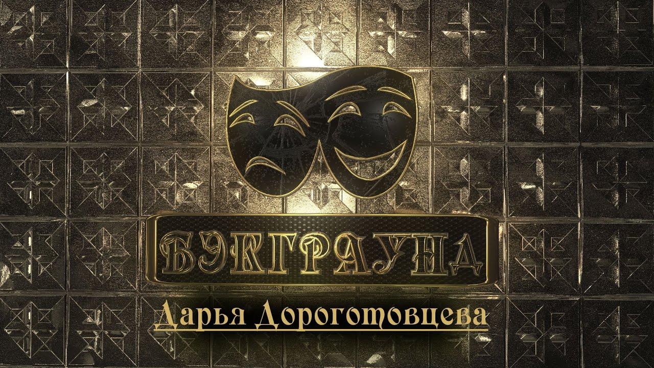 Бэкграунд – Дарья Дороготовцева