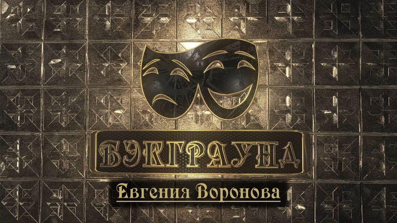 Бэкграунд Евгения Воронова