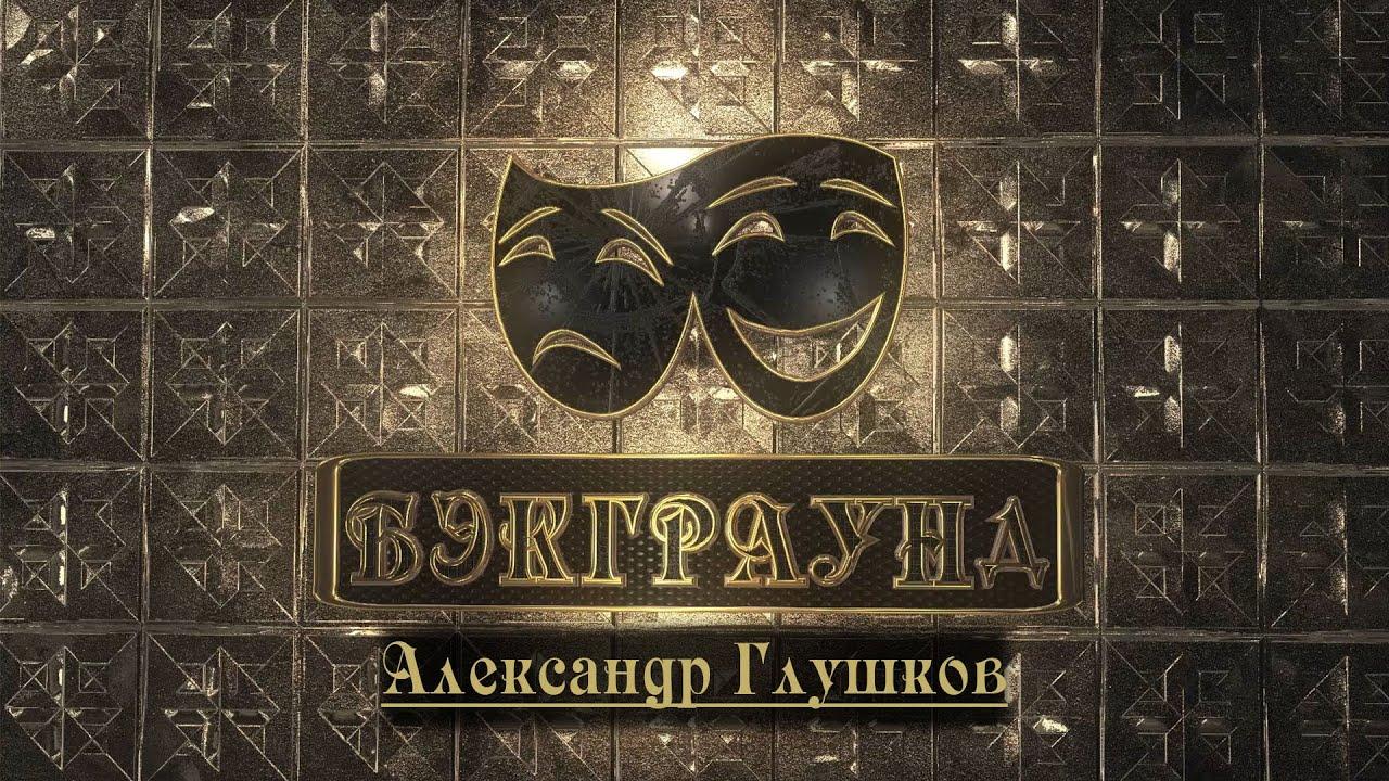 Бэкграунд Александр Глушков