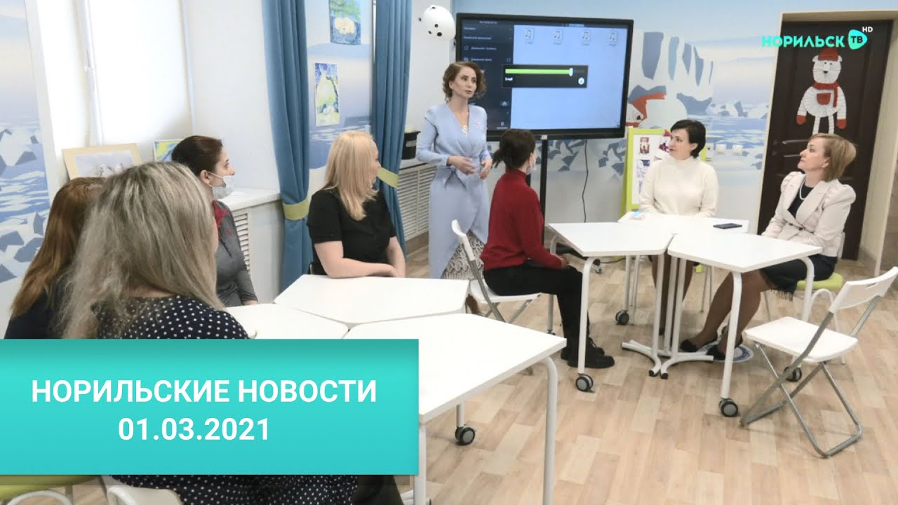 Норильские Новости 01.03.2021