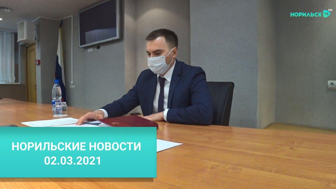 Норильские Новости 02.03.2021