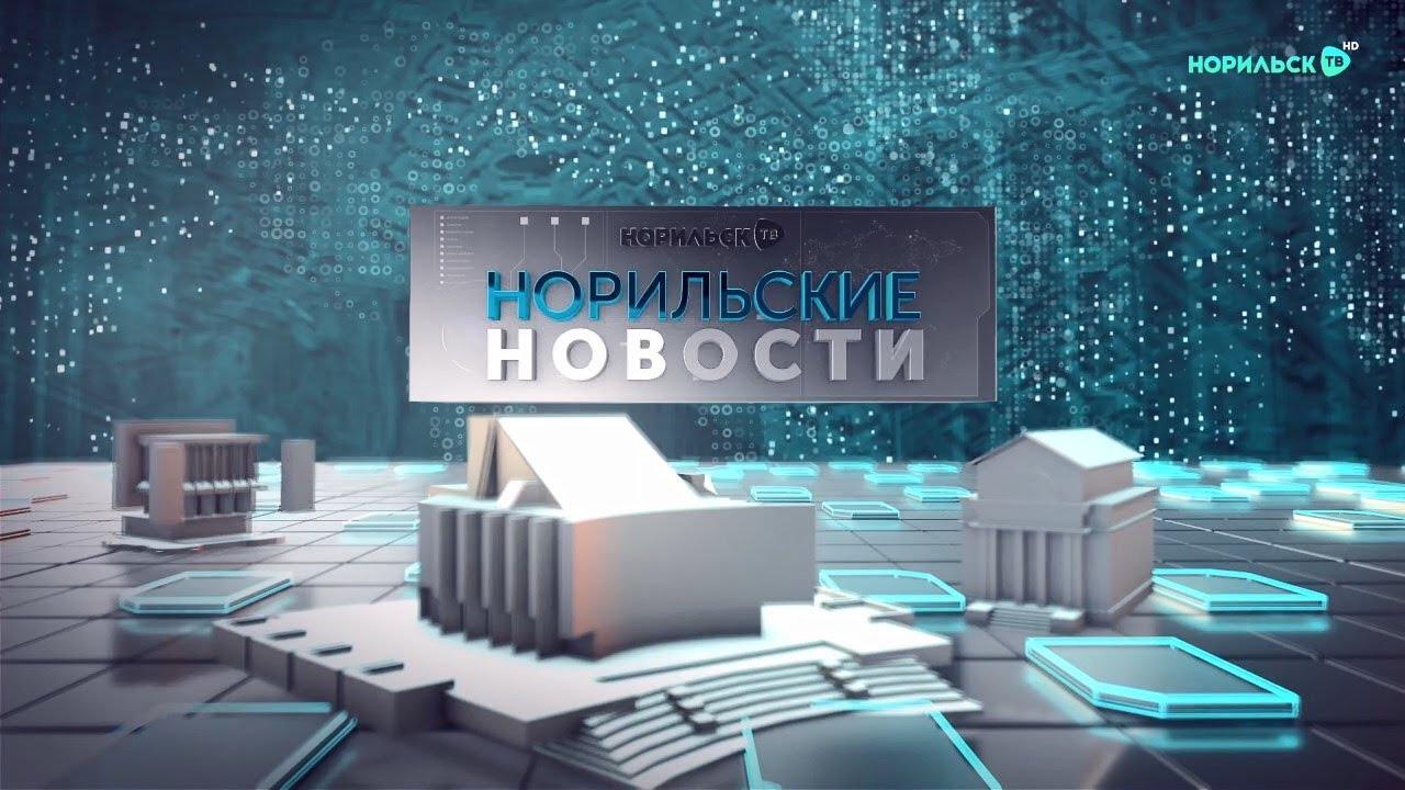 Норильские Новости 08.10.2021